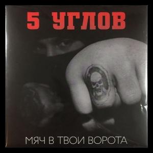 5 Углов