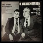 Отар Тактакишвили