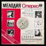 Ganelin / Tarasov / Chekasin
