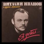 Виталий Иванов и группа Вариант