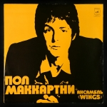 Paul McCartney & Wings
