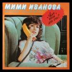Мими Иванова И Старт