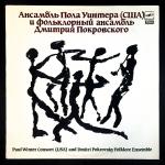 Paul Winter Consort And Dimitri Pokrovsky Folklore Ensemble