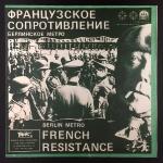 Французское Сопротивление