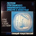 Стокгольмский Филармонический Оркестр / Геннадий Рождественский